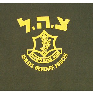 Theinsignia of Zahal,  Israel Defense Force
